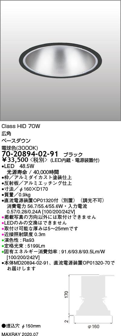 70-20894-02-91 マックスレイ 照明器具 基礎照明 LEDベースダウンライト φ150 広角 HID70Wクラス 電球色(3000K) 非調光