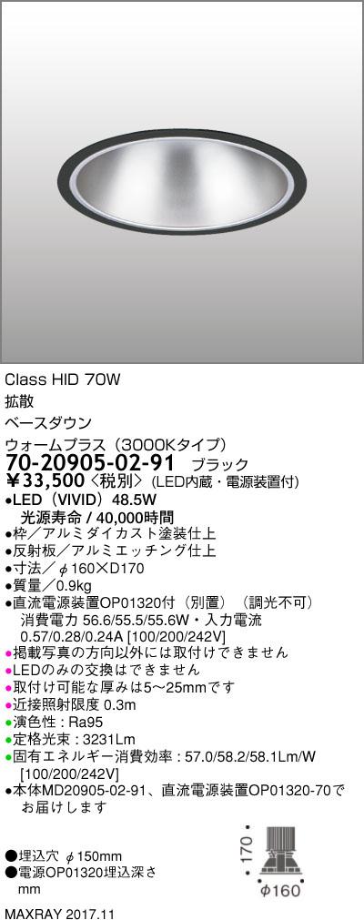 70-20905-02-91 マックスレイ 照明器具 基礎照明 LEDベースダウンライト φ150 拡散 HID70Wクラス ウォームプラス(3000Kタイプ) 非調光