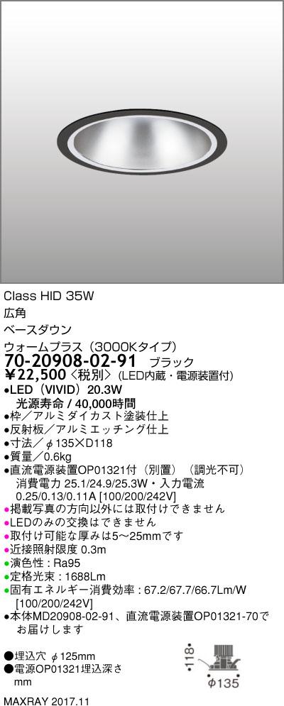 70-20908-02-91 マックスレイ 照明器具 基礎照明 LEDベースダウンライト φ125 広角 HID35Wクラス ウォームプラス(3000Kタイプ) 非調光