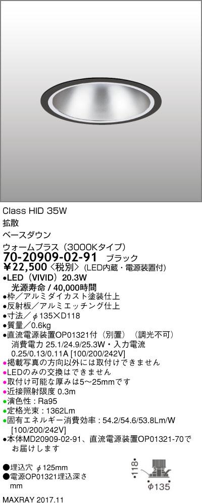 70-20909-02-91 マックスレイ 照明器具 基礎照明 LEDベースダウンライト φ125 拡散 HID35Wクラス ウォームプラス(3000Kタイプ) 非調光