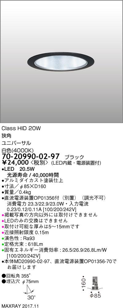 70-20990-02-97 マックスレイ 照明器具 基礎照明 CYGNUS φ75 LEDユニバーサルダウンライト 高出力タイプ ストレートコーン 狭角 HID20Wクラス 白色(4000K) 非調光