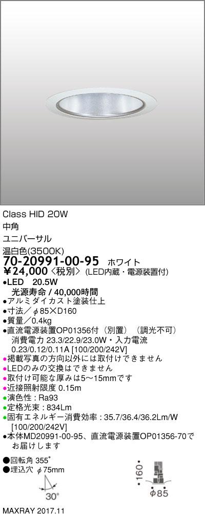 70-20991-00-95 マックスレイ 照明器具 基礎照明 CYGNUS φ75 LEDユニバーサルダウンライト 高出力タイプ ストレートコーン 中角 HID20Wクラス 温白色(3500K) 非調光