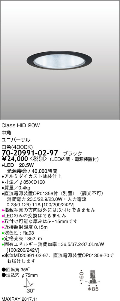 70-20991-02-97 マックスレイ 照明器具 基礎照明 CYGNUS φ75 LEDユニバーサルダウンライト 高出力タイプ ストレートコーン 中角 HID20Wクラス 白色(4000K) 非調光