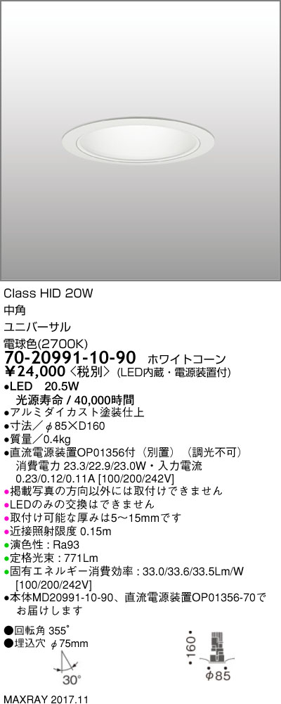 70-20991-10-90 マックスレイ 照明器具 基礎照明 CYGNUS φ75 LEDユニバーサルダウンライト 高出力タイプ ストレートコーン 中角 HID20Wクラス 電球色(2700K) 非調光