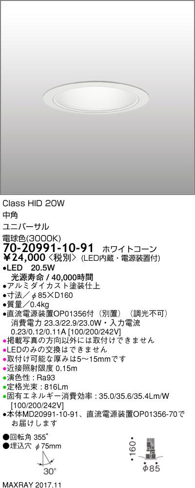 70-20991-10-91 マックスレイ 照明器具 基礎照明 CYGNUS φ75 LEDユニバーサルダウンライト 高出力タイプ ストレートコーン 中角 HID20Wクラス 電球色(3000K) 非調光