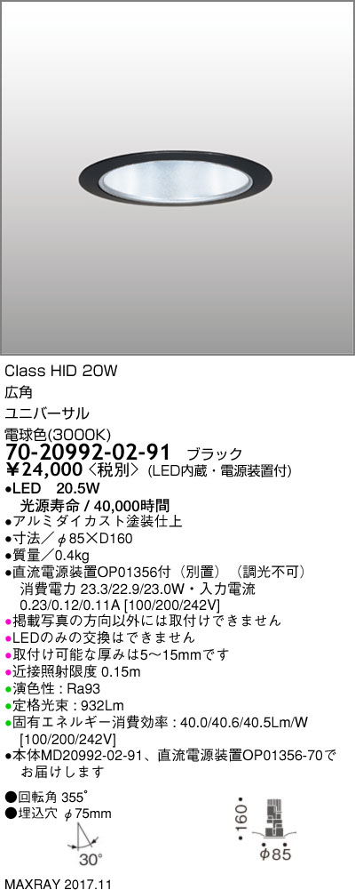 70-20992-02-91 マックスレイ 照明器具 基礎照明 CYGNUS φ75 LEDユニバーサルダウンライト 高出力タイプ ストレートコーン 広角 HID20Wクラス 電球色(3000K) 非調光