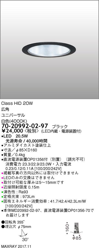 70-20992-02-97 マックスレイ 照明器具 基礎照明 CYGNUS φ75 LEDユニバーサルダウンライト 高出力タイプ ストレートコーン 広角 HID20Wクラス 白色(4000K) 非調光