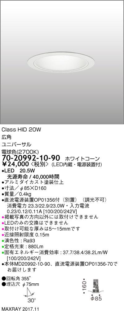 70-20992-10-90 マックスレイ 照明器具 基礎照明 CYGNUS φ75 LEDユニバーサルダウンライト 高出力タイプ ストレートコーン 広角 HID20Wクラス 電球色(2700K) 非調光