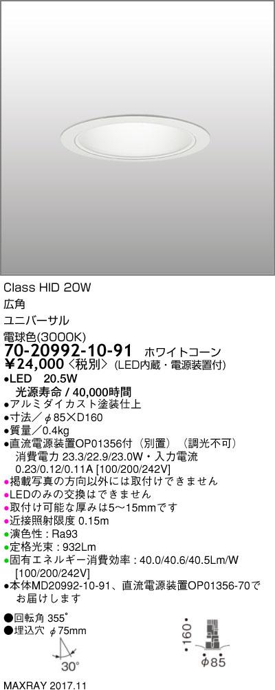 70-20992-10-91 マックスレイ 照明器具 基礎照明 CYGNUS φ75 LEDユニバーサルダウンライト 高出力タイプ ストレートコーン 広角 HID20Wクラス 電球色(3000K) 非調光
