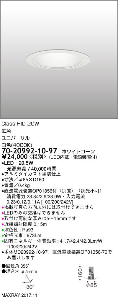 70-20992-10-97 マックスレイ 照明器具 基礎照明 CYGNUS φ75 LEDユニバーサルダウンライト 高出力タイプ ストレートコーン 広角 HID20Wクラス 白色(4000K) 非調光