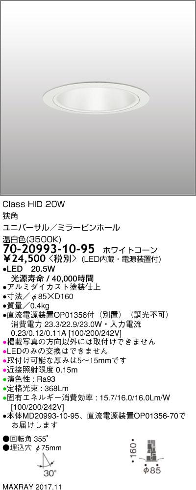 70-20993-10-95 マックスレイ 照明器具 基礎照明 CYGNUS φ75 LEDユニバーサルダウンライト 高出力タイプ ミラーピンホール 狭角 HID20Wクラス 温白色(3500K) 非調光