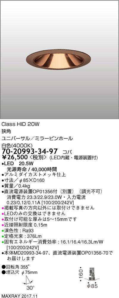 70-20993-34-97 マックスレイ 照明器具 基礎照明 CYGNUS φ75 LEDユニバーサルダウンライト 高出力タイプ ミラーピンホール 狭角 HID20Wクラス 白色(4000K) 非調光