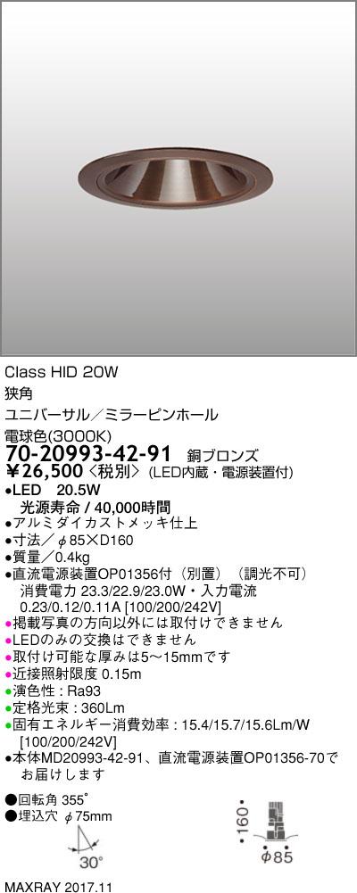 70-20993-42-91 マックスレイ 照明器具 基礎照明 CYGNUS φ75 LEDユニバーサルダウンライト 高出力タイプ ミラーピンホール 狭角 HID20Wクラス 電球色(3000K) 非調光