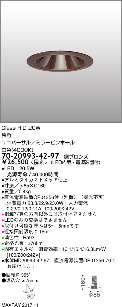 70-20993-42-97 マックスレイ 照明器具 基礎照明 CYGNUS φ75 LEDユニバーサルダウンライト 高出力タイプ ミラーピンホール 狭角 HID20Wクラス 白色(4000K) 非調光
