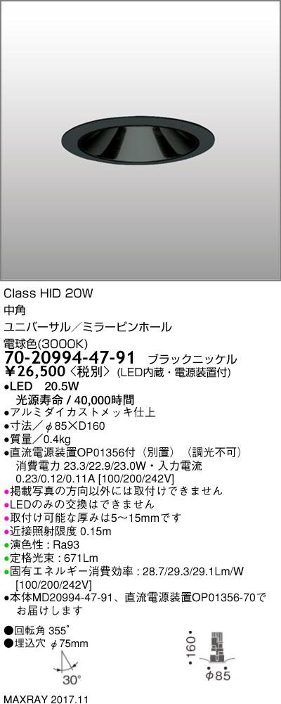 70-20994-47-91 マックスレイ 照明器具 基礎照明 CYGNUS φ75 LEDユニバーサルダウンライト 高出力タイプ ミラーピンホール 中角 HID20Wクラス 電球色(3000K) 非調光