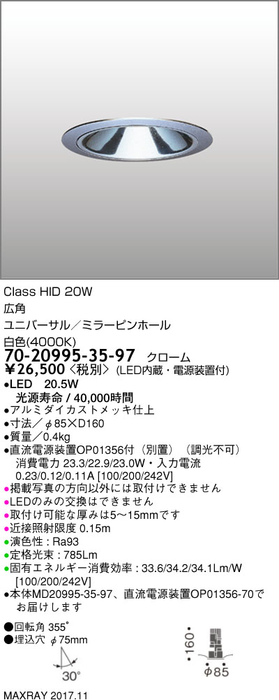 70-20995-35-97 マックスレイ 照明器具 基礎照明 CYGNUS φ75 LEDユニバーサルダウンライト 高出力タイプ ミラーピンホール 広角 HID20Wクラス 白色(4000K) 非調光
