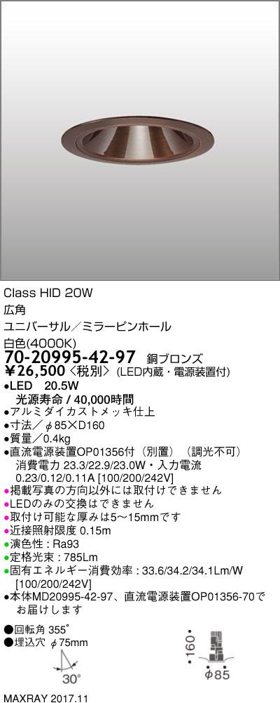 70-20995-42-97 マックスレイ 照明器具 基礎照明 CYGNUS φ75 LEDユニバーサルダウンライト 高出力タイプ ミラーピンホール 広角 HID20Wクラス 白色(4000K) 非調光