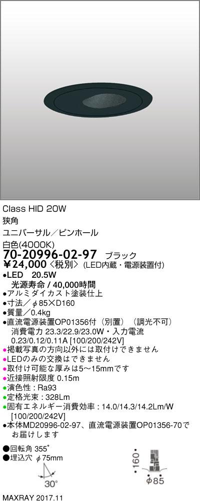 70-20996-02-97 マックスレイ 照明器具 基礎照明 CYGNUS φ75 LEDユニバーサルダウンライト 高出力タイプ ピンホール 狭角 HID20Wクラス 白色(4000K) 非調光