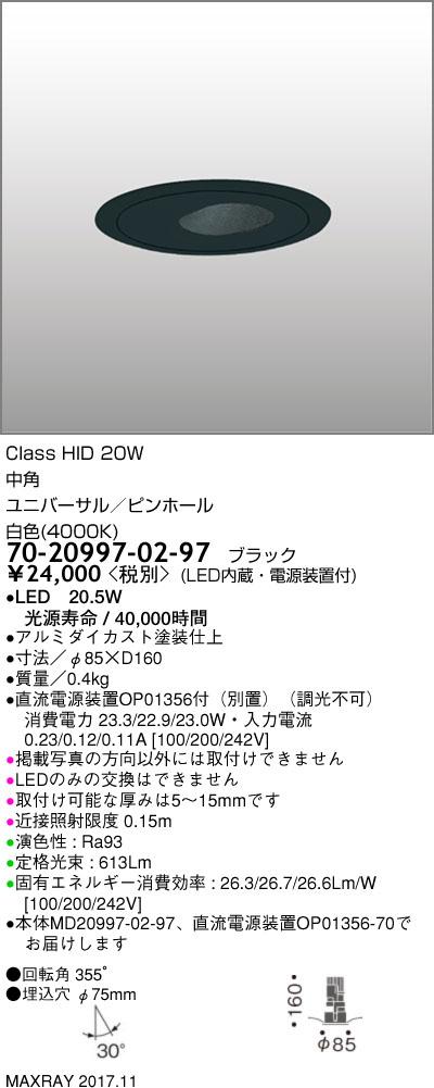 70-20997-02-97 マックスレイ 照明器具 基礎照明 CYGNUS φ75 LEDユニバーサルダウンライト 高出力タイプ ピンホール 中角 HID20Wクラス 白色(4000K) 非調光