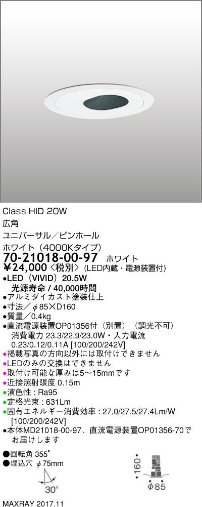 70-21018-00-97 マックスレイ 照明器具 基礎照明 CYGNUS φ75 LEDユニバーサルダウンライト 高出力タイプ ピンホール 広角 HID20Wクラス ホワイト(4000Kタイプ) 非調光