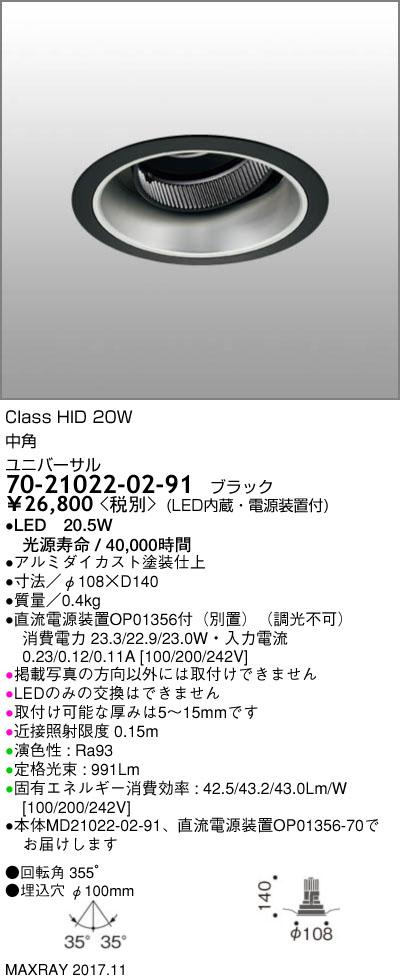 70-21022-02-91 マックスレイ 照明器具 基礎照明 CYGNUS φ100 LEDユニバーサルダウンライト 高出力タイプ ストレートコーン 中角 HID20Wクラス 電球色(3000K) 非調光