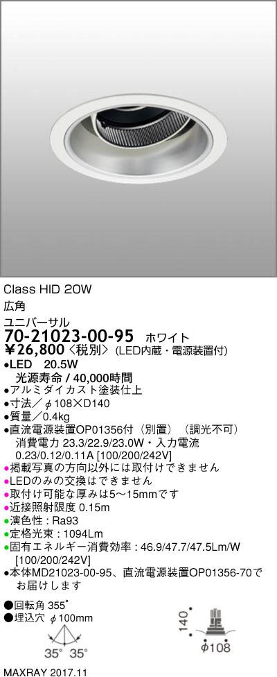70-21023-00-95 マックスレイ 照明器具 基礎照明 CYGNUS φ100 LEDユニバーサルダウンライト 高出力タイプ ストレートコーン 広角 HID20Wクラス 温白色(3500K) 非調光