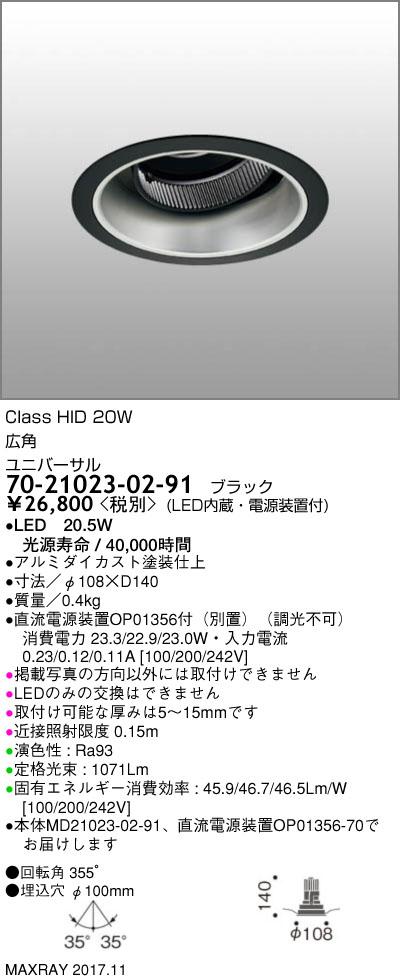 70-21023-02-91 マックスレイ 照明器具 基礎照明 CYGNUS φ100 LEDユニバーサルダウンライト 高出力タイプ ストレートコーン 広角 HID20Wクラス 電球色(3000K) 非調光