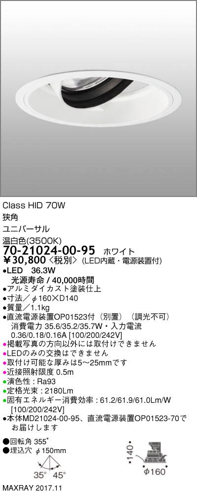 70-21024-00-95 マックスレイ 照明器具 基礎照明 TAURUS-L LEDユニバーサルダウンライト φ150 狭角11° HID70Wクラス 温白色(3500K) 非調光