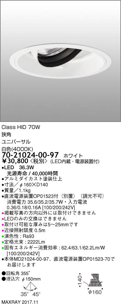 70-21024-00-97 マックスレイ 照明器具 基礎照明 TAURUS-L LEDユニバーサルダウンライト φ150 狭角11° HID70Wクラス 白色(4000K) 非調光