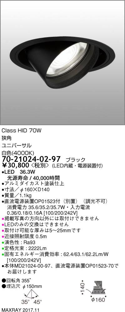 70-21024-02-97 マックスレイ 照明器具 基礎照明 TAURUS-L LEDユニバーサルダウンライト φ150 狭角11° HID70Wクラス 白色(4000K) 非調光
