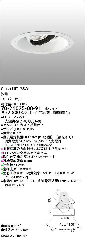 70-21025-00-91 マックスレイ 照明器具 基礎照明 TAURUS-M LEDユニバーサルダウンライト φ125 狭角12° HID35Wクラス 電球色(3000K) 非調光