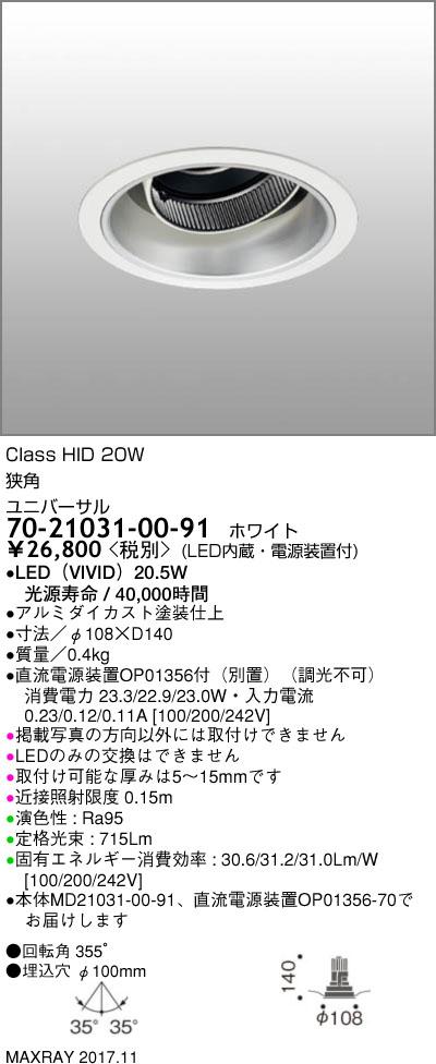 70-21031-00-91 マックスレイ 照明器具 基礎照明 CYGNUS φ100 LEDユニバーサルダウンライト 高出力タイプ ストレートコーン 狭角 HID20Wクラス ウォームプラス(3000Kタイプ) 非調光