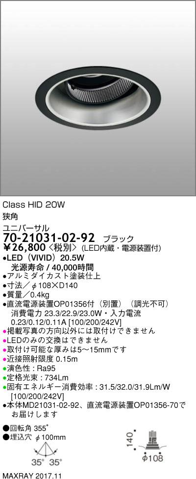 70-21031-02-92 マックスレイ 照明器具 基礎照明 CYGNUS φ100 LEDユニバーサルダウンライト 高出力タイプ ストレートコーン 狭角 HID20Wクラス ウォーム(3200Kタイプ) 非調光
