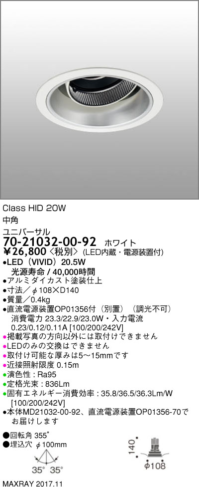 70-21032-00-92 マックスレイ 照明器具 基礎照明 CYGNUS φ100 LEDユニバーサルダウンライト 高出力タイプ ストレートコーン 中角 HID20Wクラス ウォーム(3200Kタイプ) 非調光