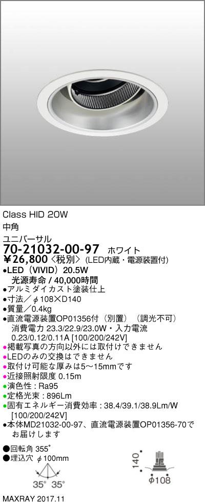 70-21032-00-97 マックスレイ 照明器具 基礎照明 CYGNUS φ100 LEDユニバーサルダウンライト 高出力タイプ ストレートコーン 中角 HID20Wクラス ホワイト(4000Kタイプ) 非調光