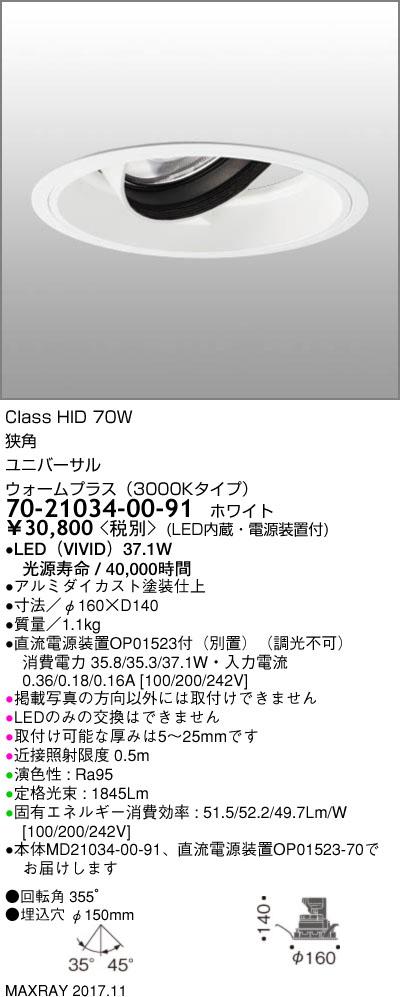 70-21034-00-91 マックスレイ 照明器具 基礎照明 TAURUS-L LEDユニバーサルダウンライト φ150 狭角11° HID70Wクラス ウォームプラス(3000Kタイプ) 非調光