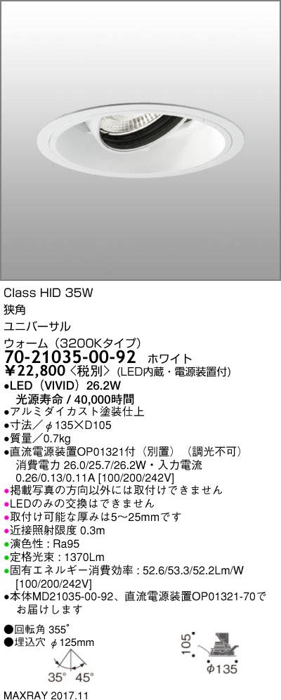 70-21035-00-92 マックスレイ 照明器具 基礎照明 TAURUS-M LEDユニバーサルダウンライト φ125 狭角12° HID35Wクラス ウォーム(3200Kタイプ) 非調光
