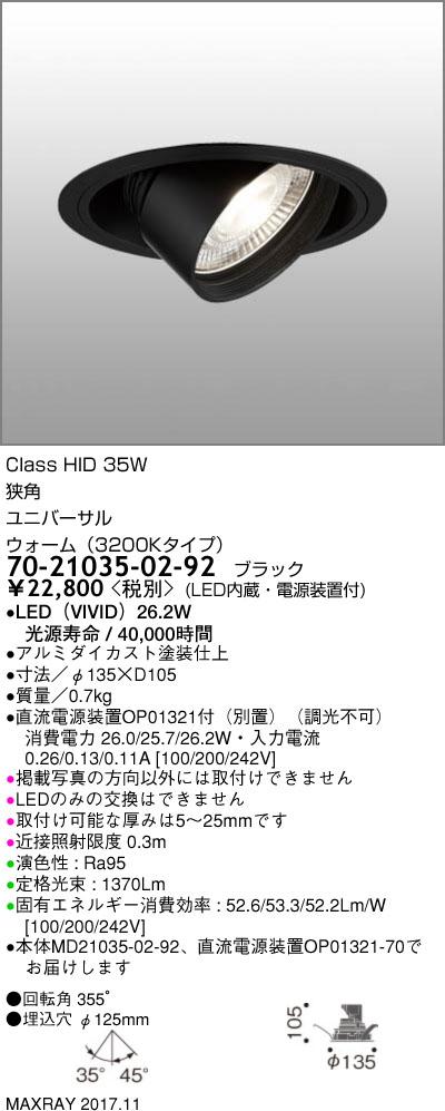 70-21035-02-92 マックスレイ 照明器具 基礎照明 TAURUS-M LEDユニバーサルダウンライト φ125 狭角12° HID35Wクラス ウォーム(3200Kタイプ) 非調光