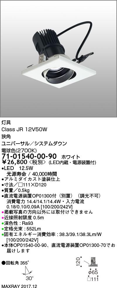 71-01540-00-90 マックスレイ 照明器具 基礎照明 CYGNUS SYSTEM DOWN LEDユニバーサルダウンライト 低出力タイプ 狭角 JR12V50Wクラス 電球色(2700K) 非調光