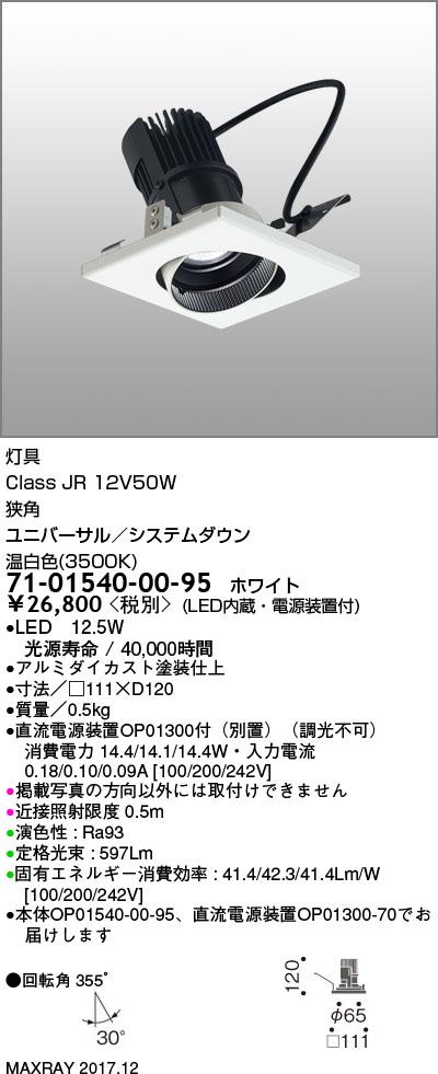 71-01540-00-95 マックスレイ 照明器具 基礎照明 CYGNUS SYSTEM DOWN LEDユニバーサルダウンライト 低出力タイプ 狭角 JR12V50Wクラス 温白色(3500K) 非調光