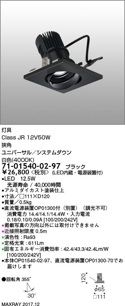 71-01540-02-97 マックスレイ 照明器具 基礎照明 CYGNUS SYSTEM DOWN LEDユニバーサルダウンライト 低出力タイプ 狭角 JR12V50Wクラス 白色(4000K) 非調光