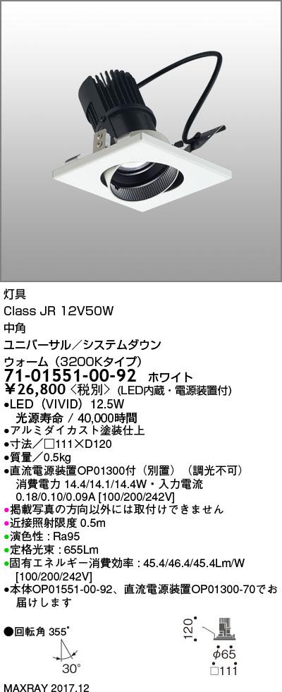 71-01551-00-92 マックスレイ 照明器具 基礎照明 CYGNUS SYSTEM DOWN LEDユニバーサルダウンライト 低出力タイプ 中角 JR12V50Wクラス ウォーム(3200Kタイプ) 非調光