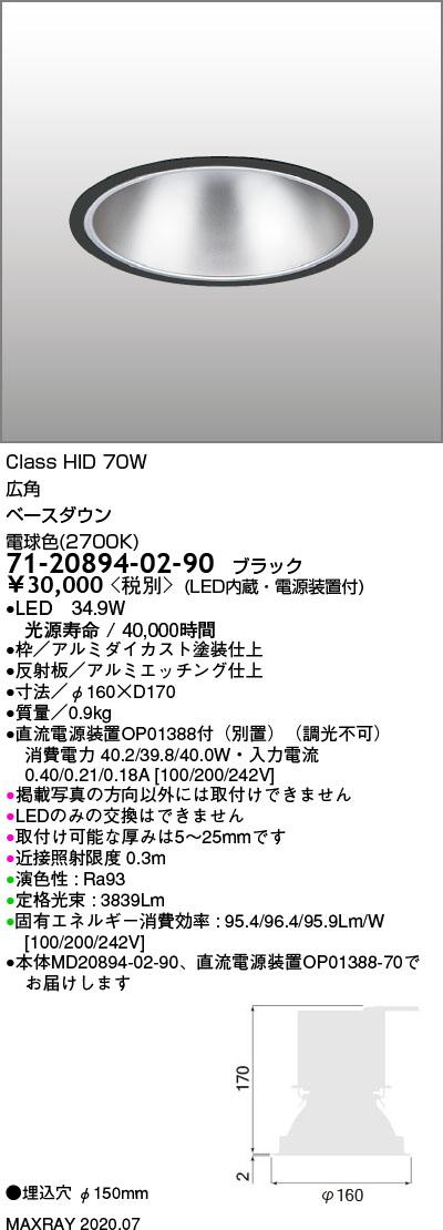71-20894-02-90 マックスレイ 照明器具 基礎照明 LEDベースダウンライト φ150 広角 HID70Wクラス 電球色(2700K) 非調光