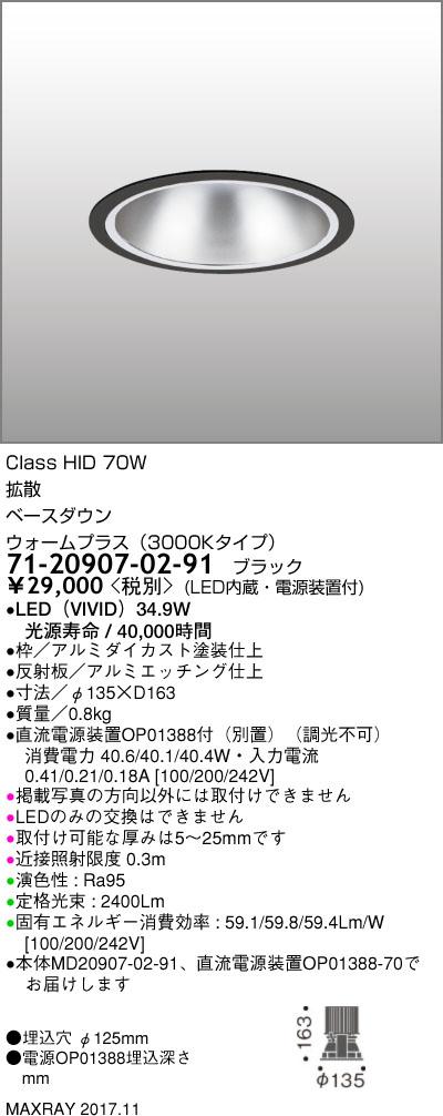 71-20907-02-91 マックスレイ 照明器具 基礎照明 LEDベースダウンライト φ125 拡散 HID70Wクラス ウォームプラス(3000Kタイプ) 非調光