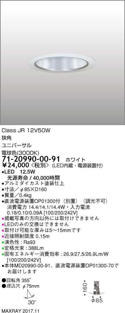 71-20990-00-91 マックスレイ 照明器具 基礎照明 CYGNUS φ75 LEDユニバーサルダウンライト 低出力タイプ ストレートコーン 狭角 JR12V50Wクラス 電球色(3000K) 非調光