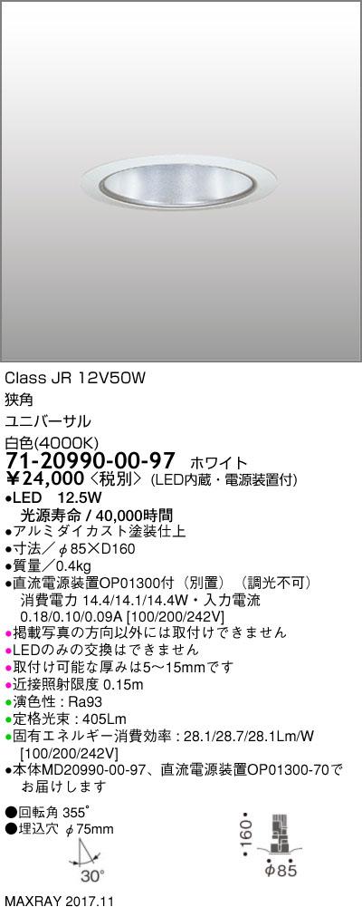 71-20990-00-97 マックスレイ 照明器具 基礎照明 CYGNUS φ75 LEDユニバーサルダウンライト 低出力タイプ ストレートコーン 狭角 JR12V50Wクラス 白色(4000K) 非調光