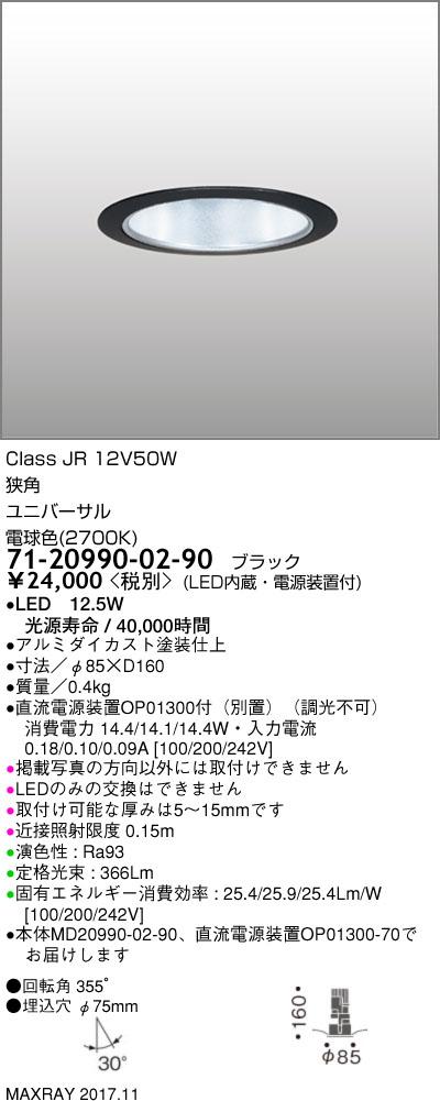 71-20990-02-90 マックスレイ 照明器具 基礎照明 CYGNUS φ75 LEDユニバーサルダウンライト 低出力タイプ ストレートコーン 狭角 JR12V50Wクラス 電球色(2700K) 非調光
