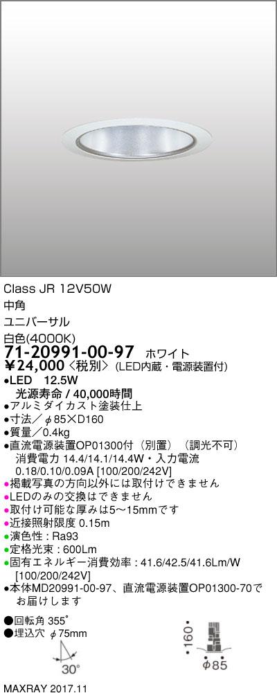 71-20991-00-97 マックスレイ 照明器具 基礎照明 CYGNUS φ75 LEDユニバーサルダウンライト 低出力タイプ ストレートコーン 中角 JR12V50Wクラス 白色(4000K) 非調光