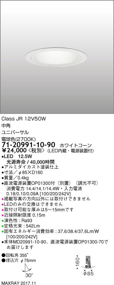 71-20991-10-90 マックスレイ 照明器具 基礎照明 CYGNUS φ75 LEDユニバーサルダウンライト 低出力タイプ ストレートコーン 中角 JR12V50Wクラス 電球色(2700K) 非調光