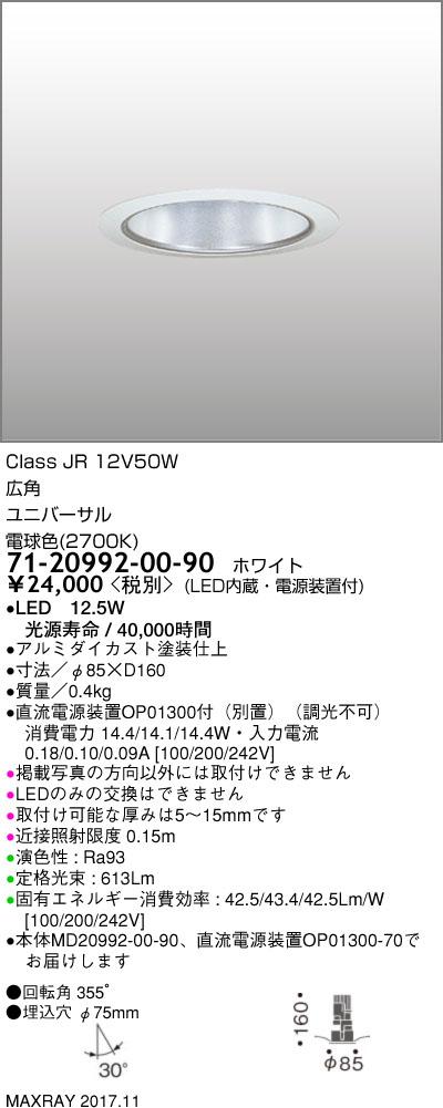 71-20992-00-90 マックスレイ 照明器具 基礎照明 CYGNUS φ75 LEDユニバーサルダウンライト 低出力タイプ ストレートコーン 広角 JR12V50Wクラス 電球色(2700K) 非調光